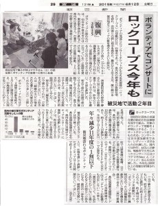 ROCKCORPS朝日新聞27.6.12