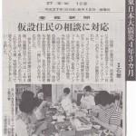 ROCKCORPS産経新聞27.6.12