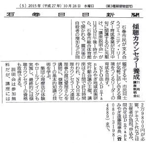 カウンセラー入門石巻日日新聞