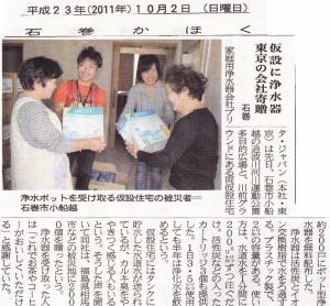 20111002britakahoku