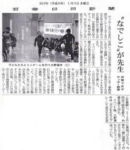 20120111nadeshikohibi