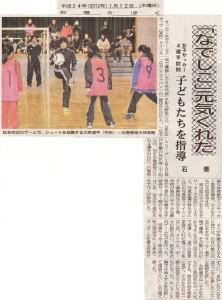 20120112nadeshikokahoku