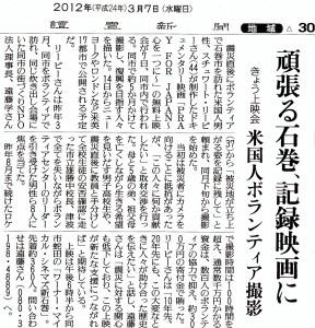 20120307yomiuri