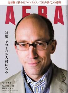 『AERA』 2013年12月2日増大号