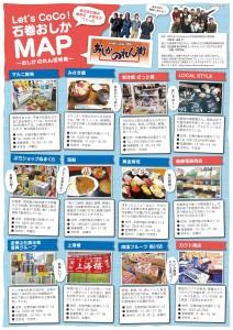 石巻おしかMAP2014_01