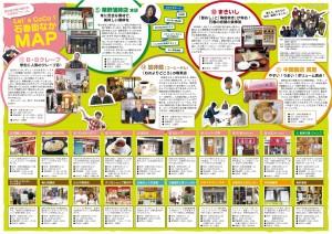 石巻街なかMAP2014_お店