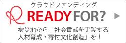 bnr_readyfor