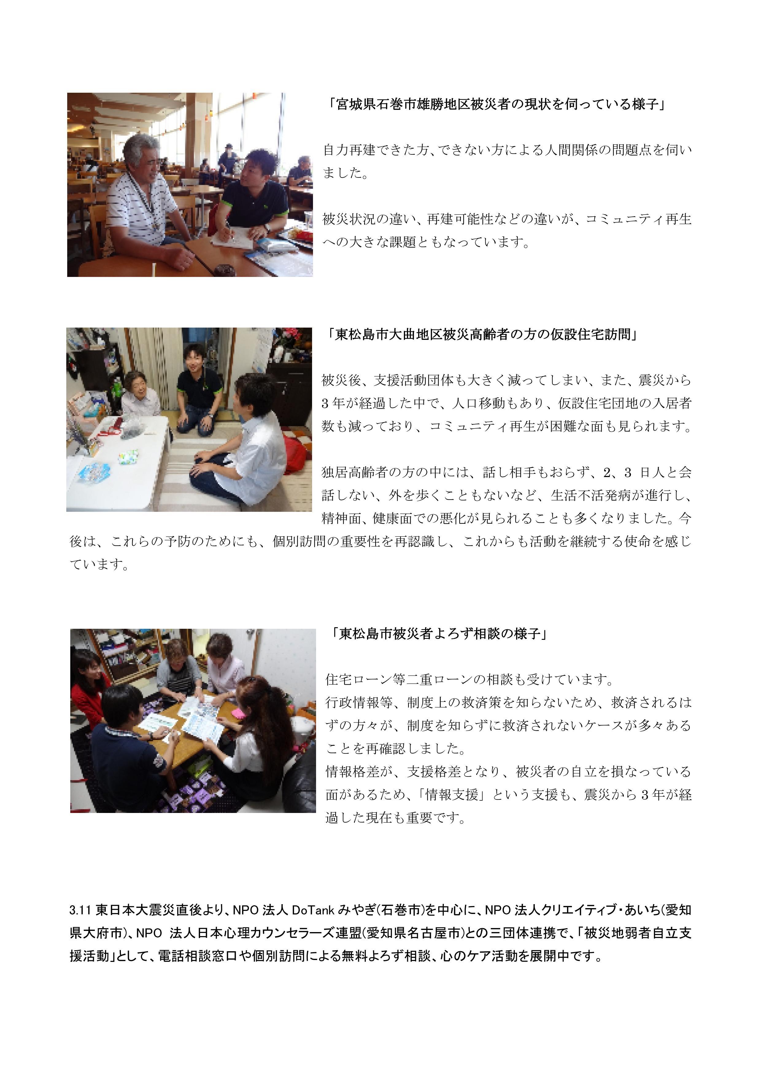 活動報告_01