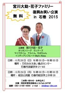 大助花子2015
