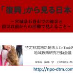 成蹊大学用原稿2015.7.3.ver3