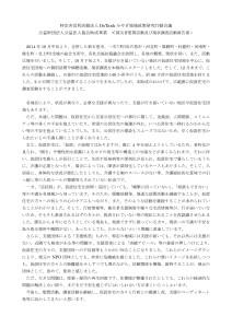 被災者慰問活動及び現状調査活動報告書
