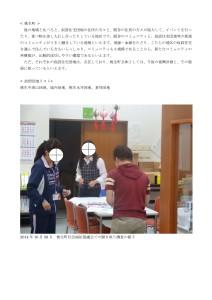 被災者慰問活動及び現状調査活動報告書_08
