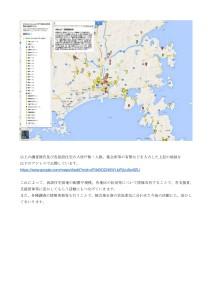 被災者慰問活動及び現状調査活動報告書_09
