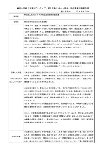 赤い羽根「災害ボランティア・NPO活動サポート募金」助成事業DoTankみやぎ報告書