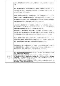 赤い羽根「災害ボランティア・NPO活動サポート募金」助成事業DoTankみやぎ報告書2