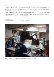 被災者慰問活動及び現状調査活動報告書_06