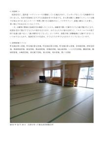 被災者慰問活動及び現状調査活動報告書_07