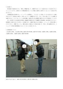 被災者慰問活動及び現状調査活動報告書_03