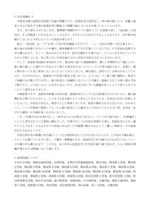 被災者慰問活動及び現状調査活動報告書_01