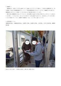 被災者慰問活動及び現状調査活動報告書_04