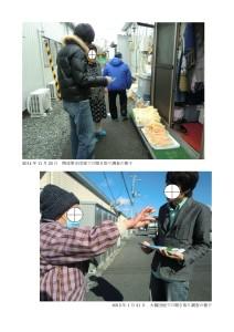 被災者慰問活動及び現状調査活動報告書_02
