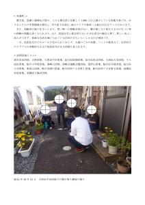 被災者慰問活動及び現状調査活動報告書_05