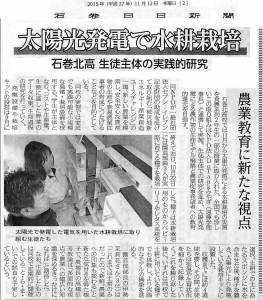 太陽光発電植物工場石巻日日新聞 (1120x1280)