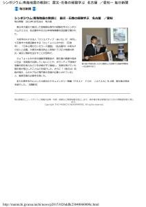 毎日新聞愛知県版10
