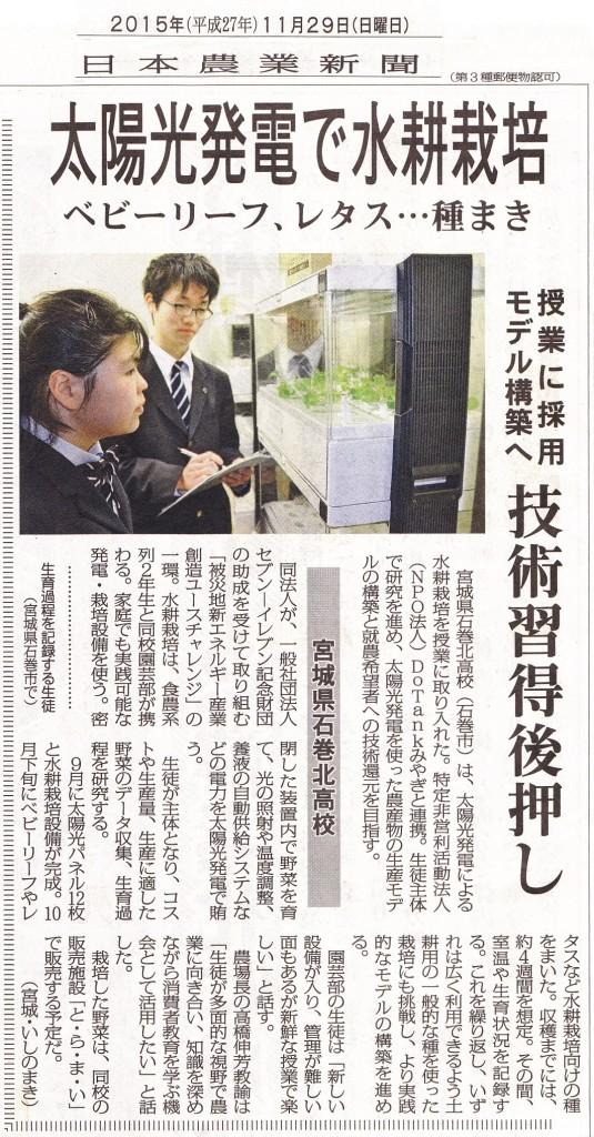 セブンイレブン日本農業新聞