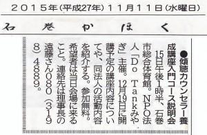 カウンセラー入門石巻かほく_0001
