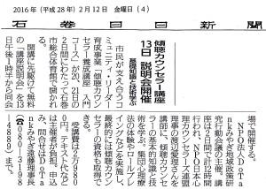 220石巻日日傾聴カウンセラー
