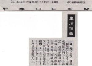 傾聴カウンセラー養成講座石巻日日新聞