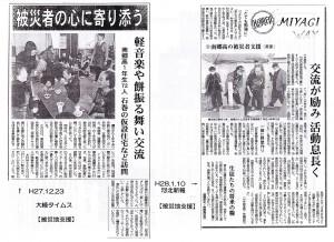 南郷高校ボランティア2015