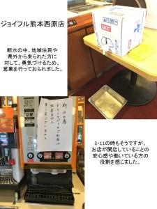 熊本地震10