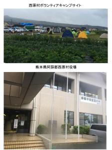 熊本地震8