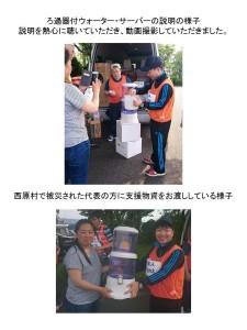 熊本地震6