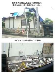 熊本地震3