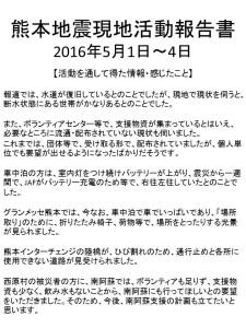 熊本地震11