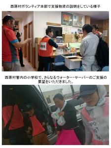 熊本地震9