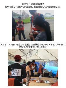 熊本地震7