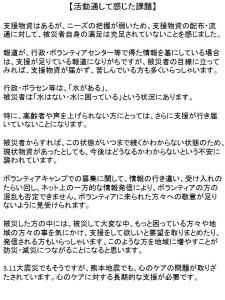 熊本地震12