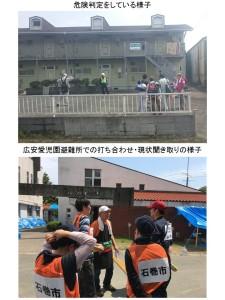 熊本地震4