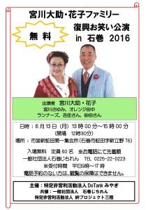 大助花子2016