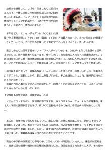 中日新聞2016.3_02