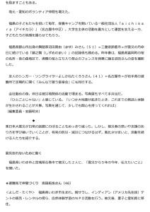 中日新聞2016.3_01