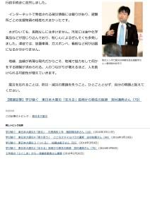 中日新聞2016.3_03